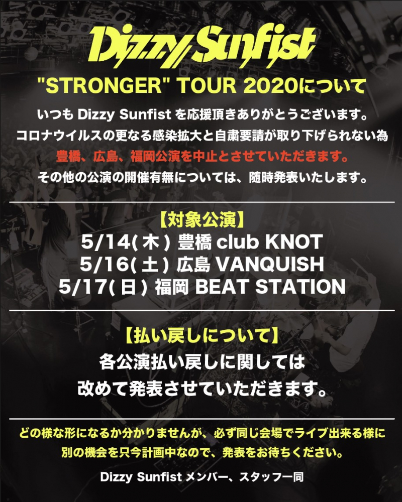 "【公演中止のお知らせ】Dizzy Sunfist ""STRONGER"" TOUR 2020 PUNK AROUND THE WORLD vol.1281596813430"