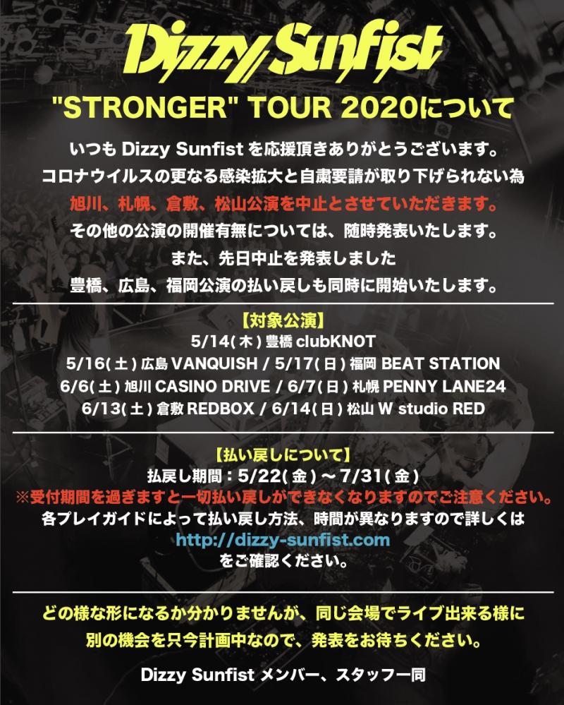 "Dizzy Sunfist ""STRONGER"" TOUR 2020のチケット払い戻しについて1591484302"