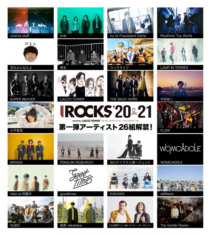 I ROCKS 20&21 出演決定!![2021.4.10(土)11(日)伊勢崎市文化会館]1620793345