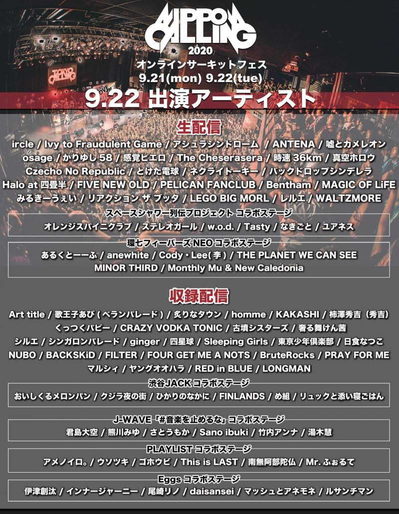 【収録配信出演!】NIPPON CALLING 2020 [9/22(火祝)]1611168774