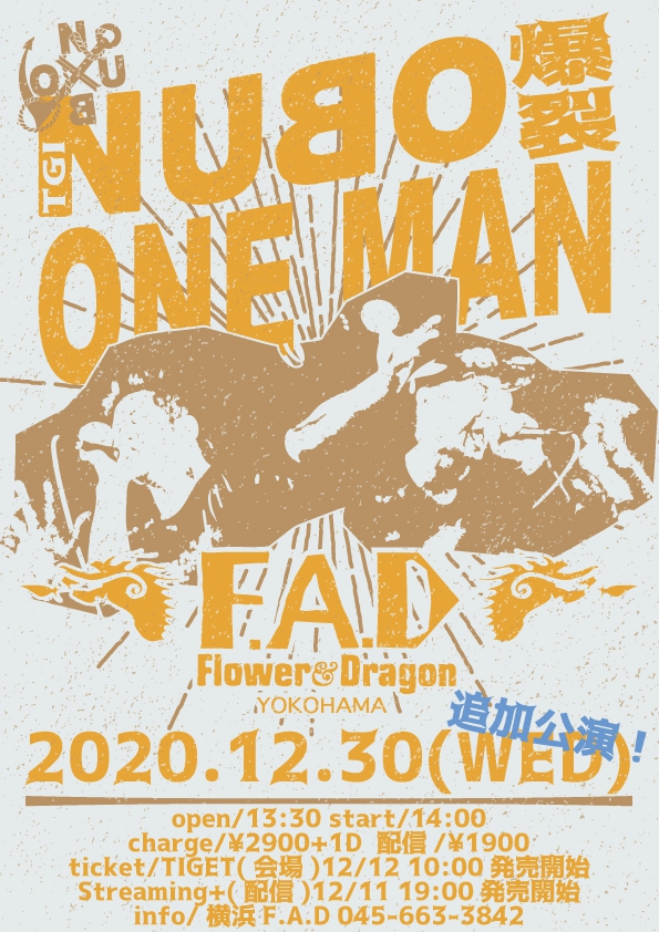 "NUBO ""爆裂"" ONE MAN LIVE 追加公演発表![12/30(水)横浜F.A.D【昼】有観客配信]1611167784"
