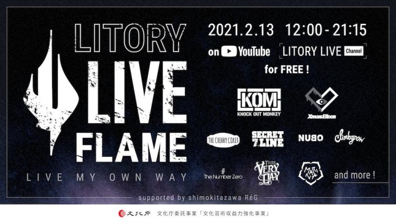 """オンラインイベント""""LITORY LIVE FLAME 〜Live my own way〜""""出演決定![2/13(土)]1623726228"""