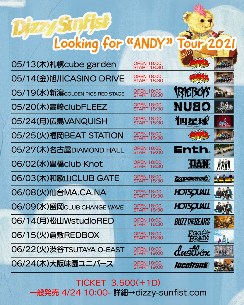 """Dizzy Sunfist Looking for """"ANDY"""" Tour出演決定![5/20(木)高崎clubFLEEZ]1620796783"""