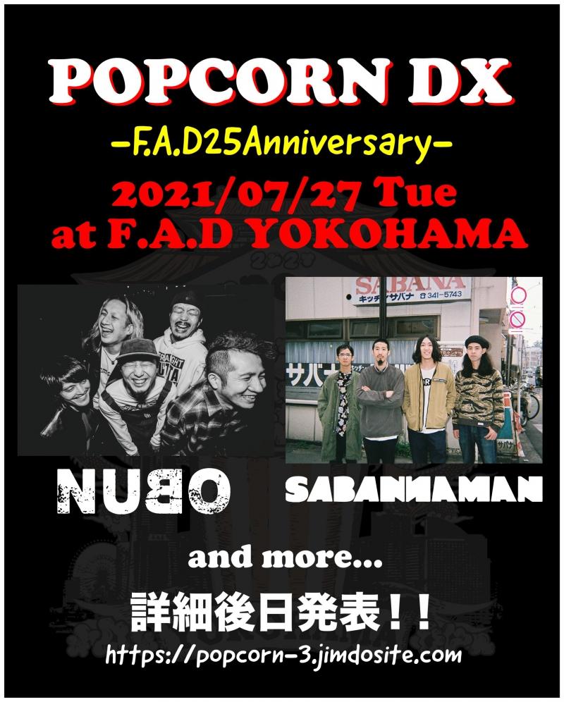 POPCORN DX 出演決定![7/27(火)横浜F.A.D]1623724704
