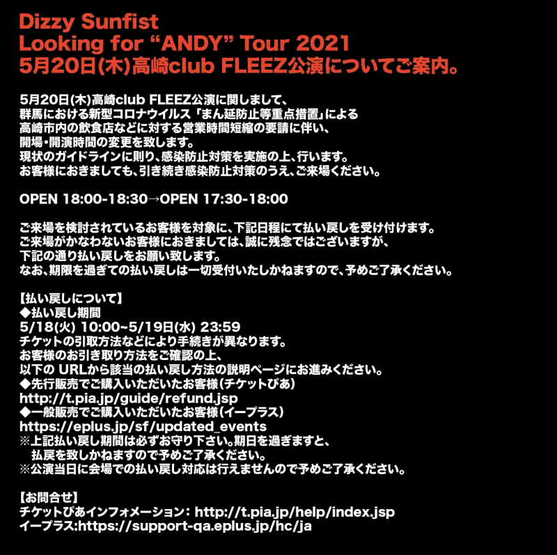 """5/20 Dizzy Sunfist Looking for """"ANDY"""" Tour 2021 高崎公演に関するお知らせ1628013196"""