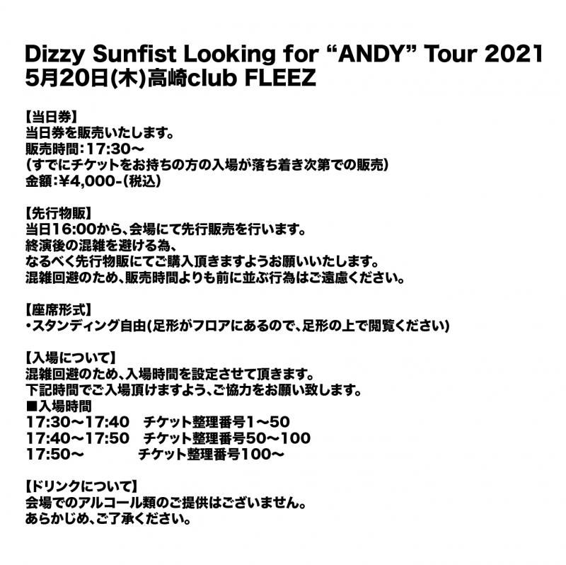 """5/20(木) Dizzy Sunfist Looking for """"ANDY"""" Tour 2021 高崎公演について1632301050"""