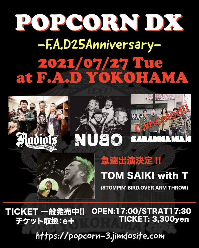 """7/27(火)横浜F.A.D""""POPCORN DX""""の出演者変更1632295869"""