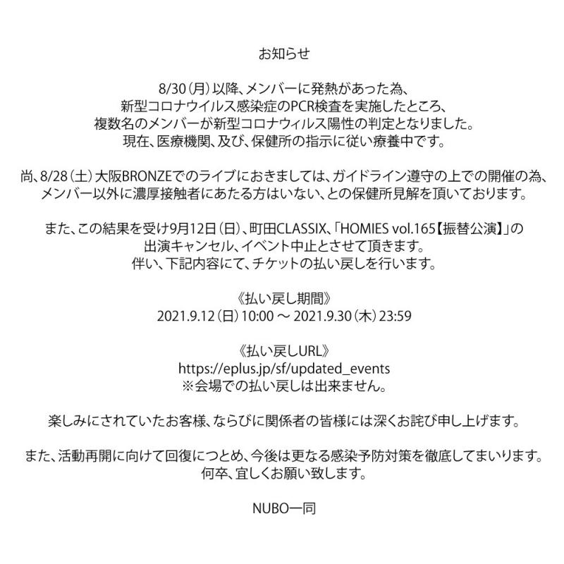 9月12日(日)町田CLASSIX HOMIES vol.165【振替公演】 の出演キャンセル、イベント中止のお知らせ1632301498