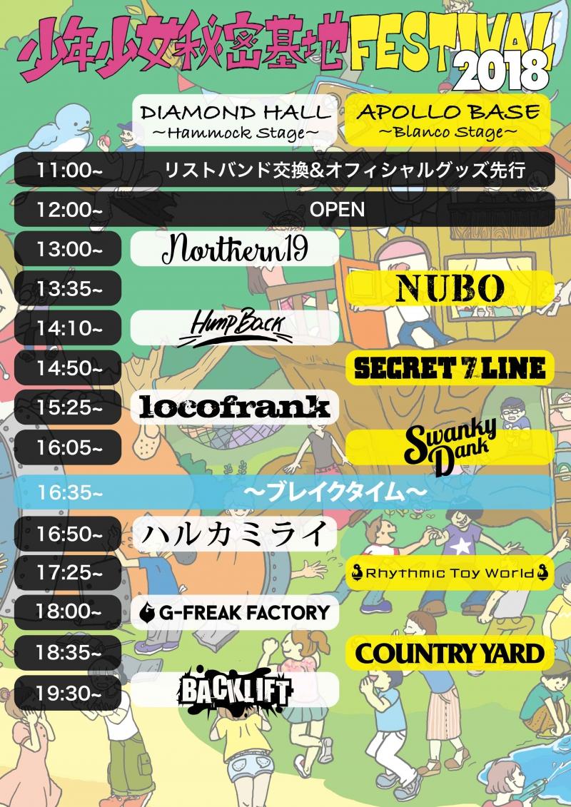 2018.5.12(土)公演