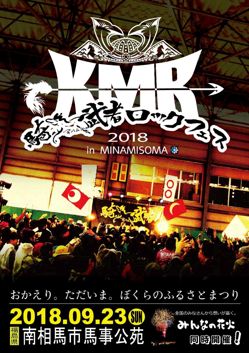 2018.9.23(日)公演