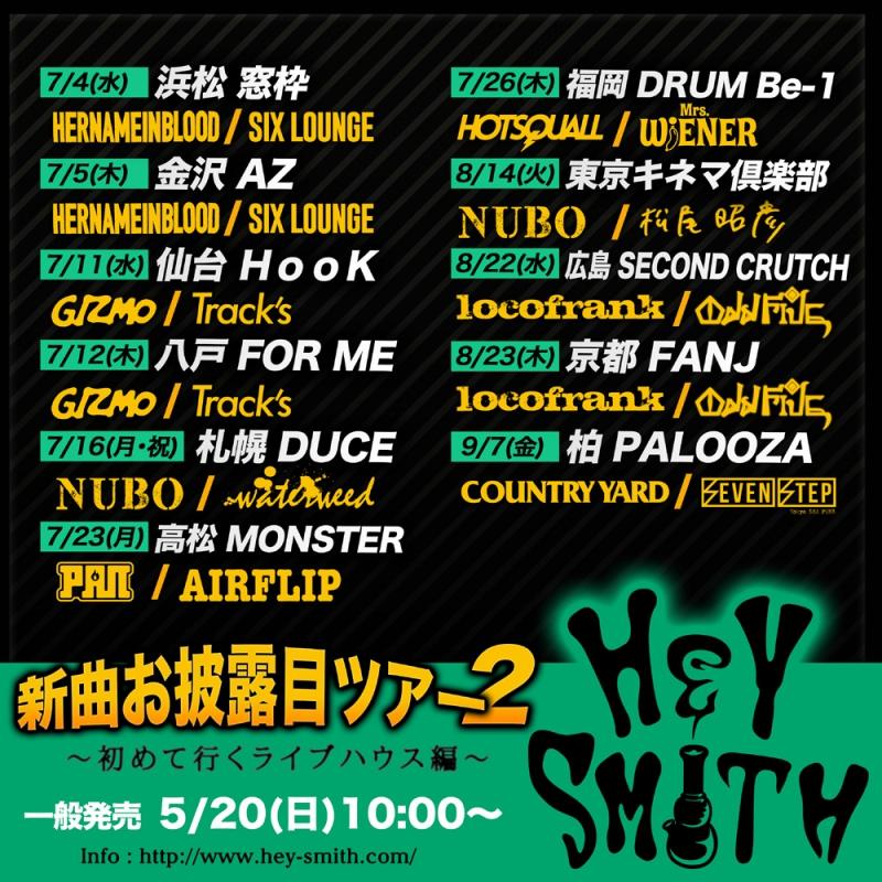 2018.7.16(月)公演