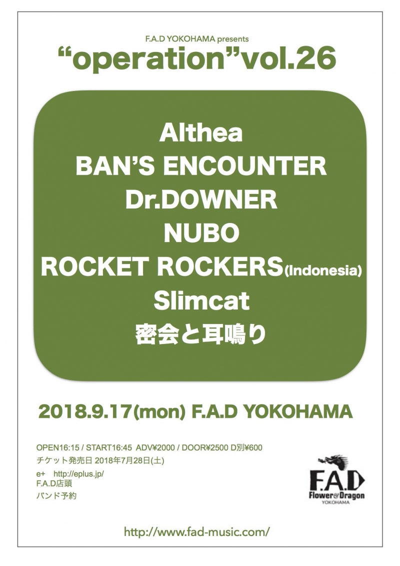 2018.9.17(月)公演