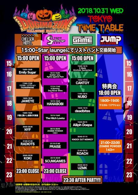 2018.10.31(水)公演