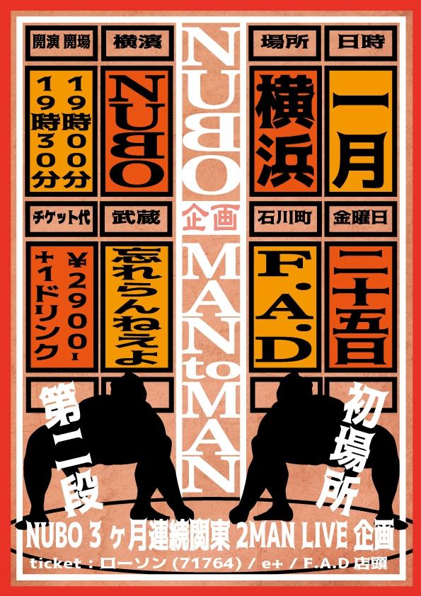 2019.1.25(金)公演