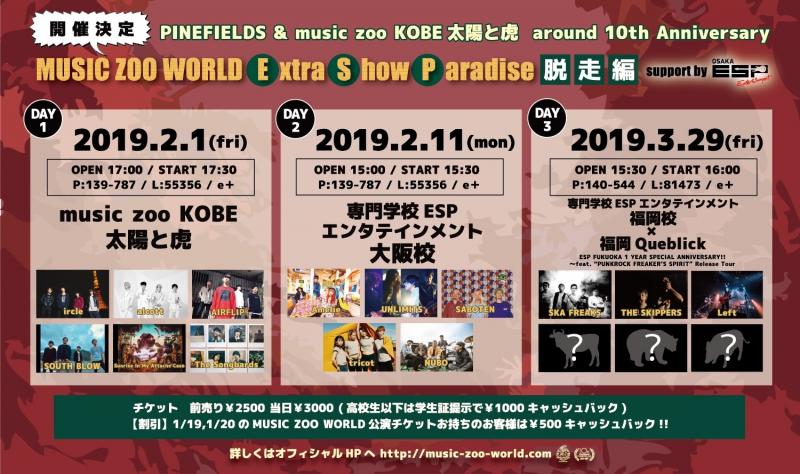 2019.2.11(月)公演