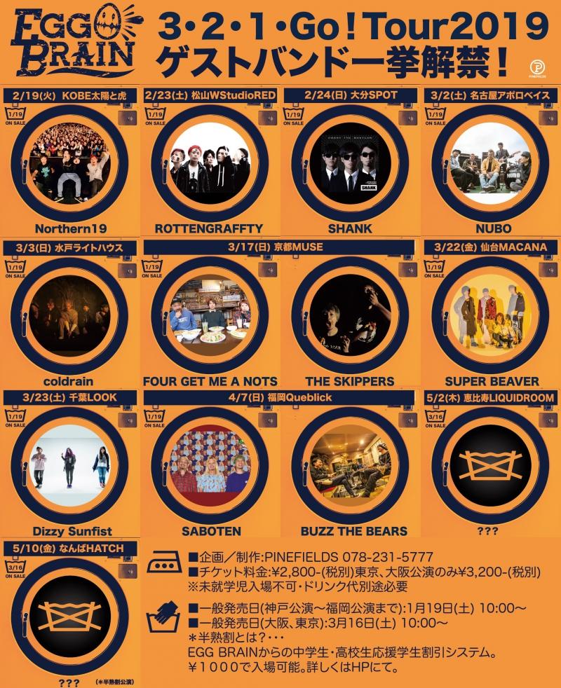 2019.3.2(土)公演