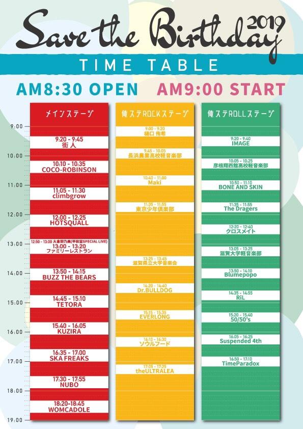 2019.8.25(日)公演