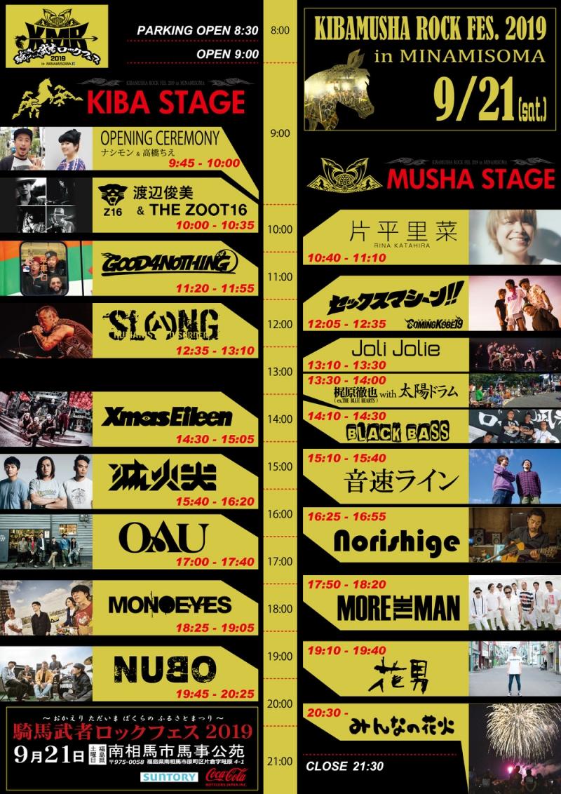 2019.9.21(土)公演