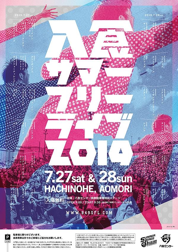 2019.7.27(土)公演