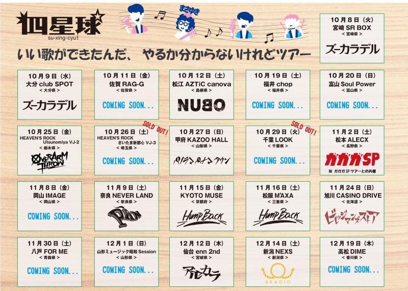2019.10.12(土)公演