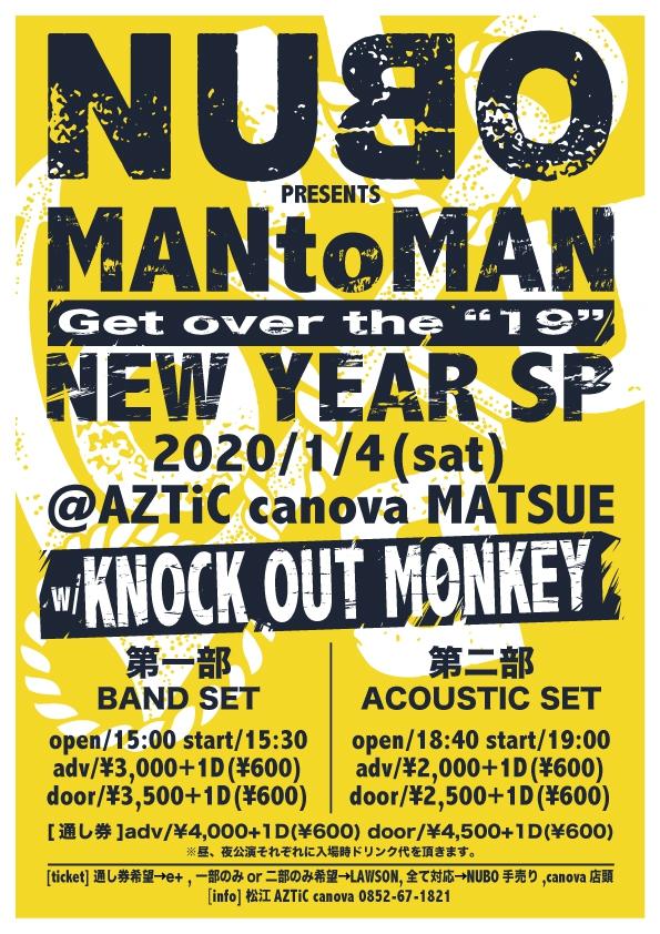 2020.1.4(土)公演