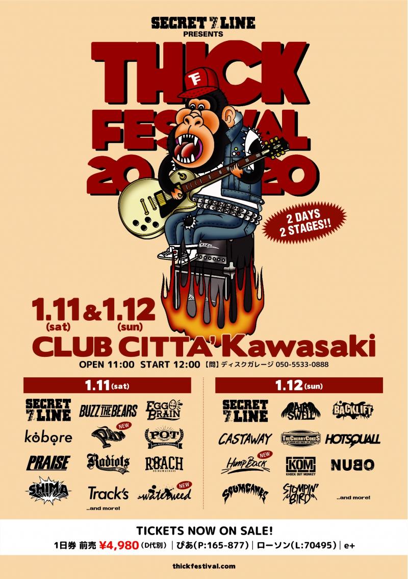 2020.1.12(日)公演