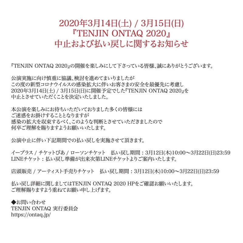 2020.3.14(土)公演