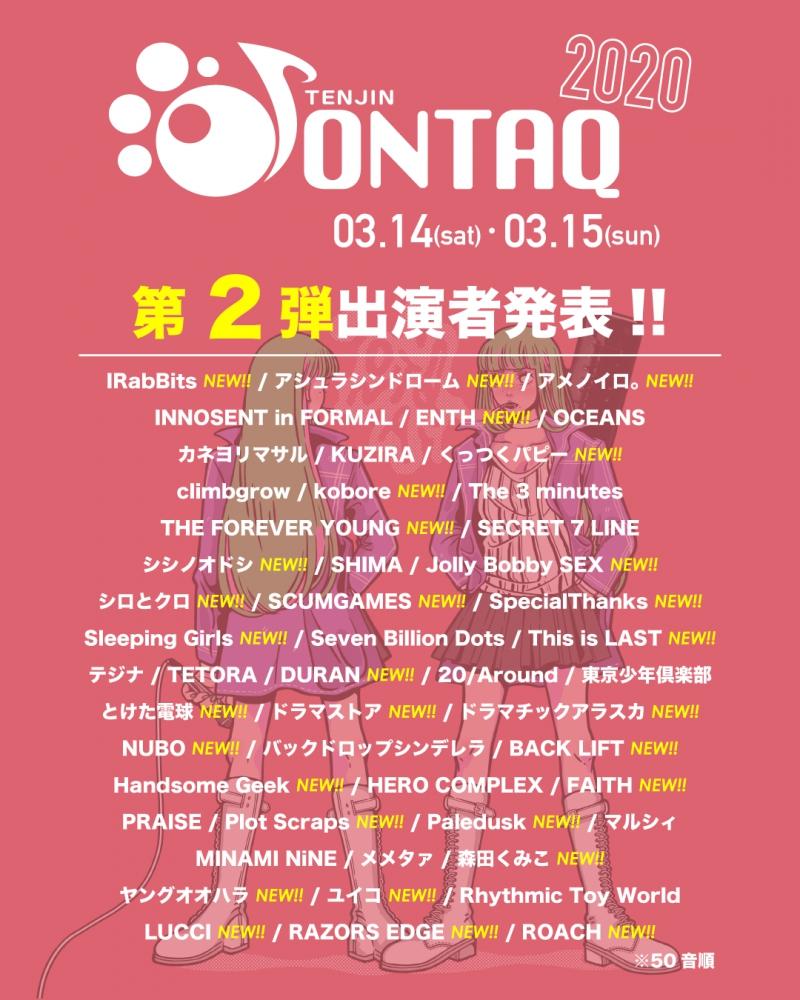 2020.3.15(日)公演