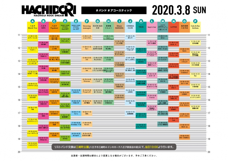 2020.3.8(日)公演