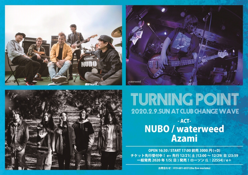 2020.2.9(日)公演