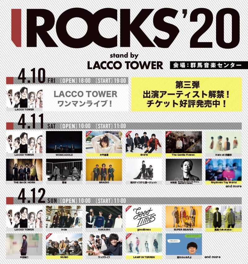 2020.4.12(日)公演
