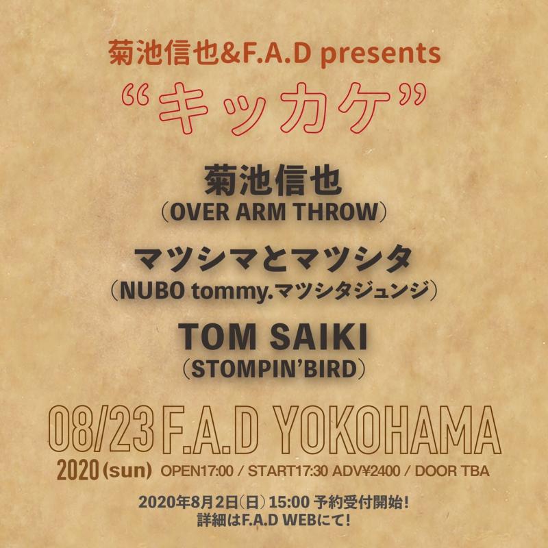 2020.8.23(日)公演