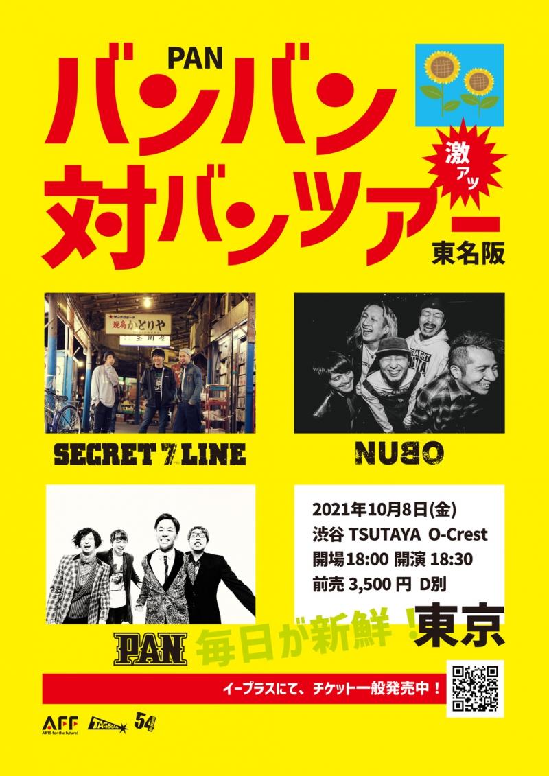 2021.10.8(金)公演