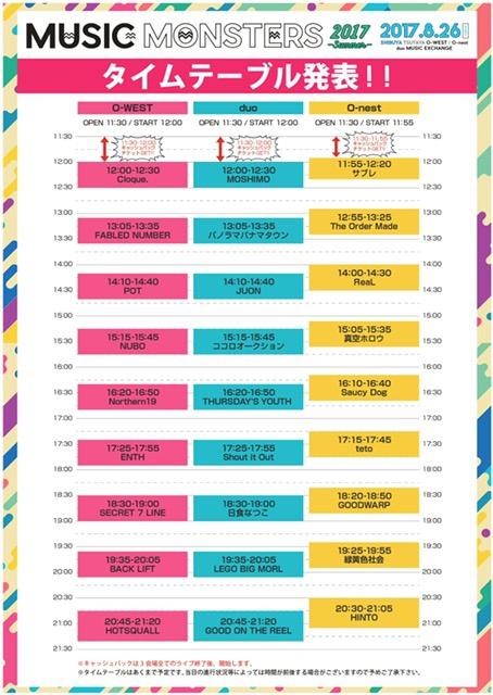 2017.8.26(土)公演
