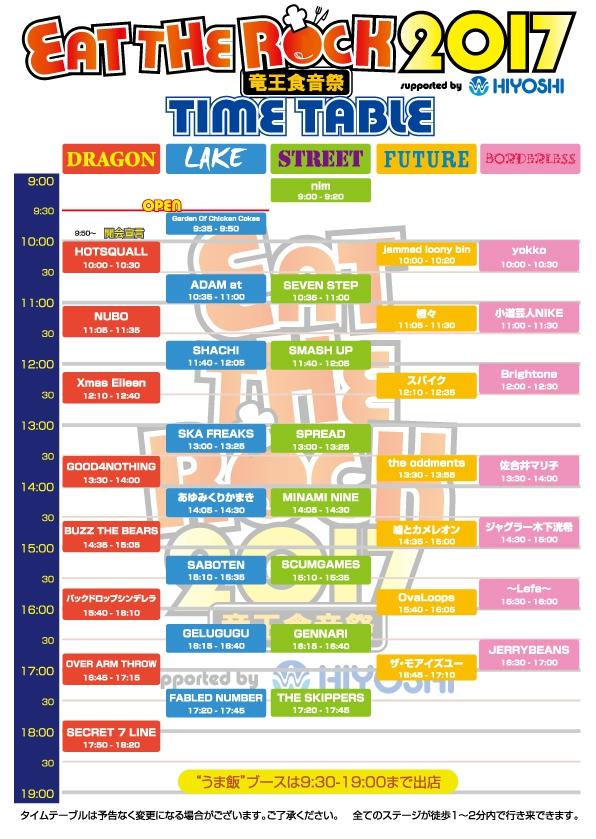 2017.9.23(土)公演